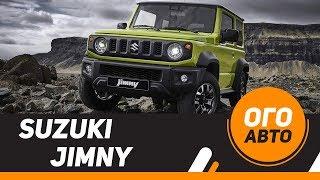 Новый Suzuki Jimny 2019 в России