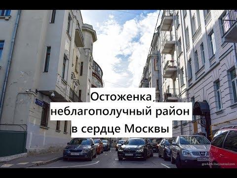 Остоженка – неблагополучный район в центре Москвы
