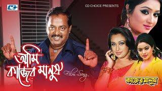 Ami Kajer Manush   Andew Kishore   Dipjol   Resi   Razzak   Bangla Movie Song   FULL HD