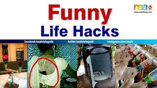 Life Hacks | Funny | కాసేపు నవ్వుకోడానికి ... | naatv | NaaTV | NaaTV Telugu