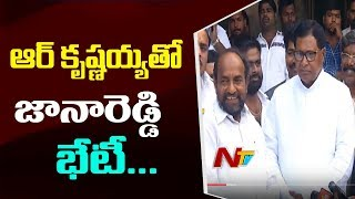 Congress Leader Janareddy Speaks With Media After Meeting With BC Leader R Krishnaiah | NTV