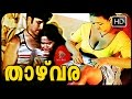 Malayalam Romantic Full Movie Thazhvara |  Shakeela Movie