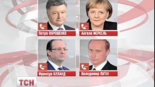 Заступники міністрів закордонних справ чотирьох країн обговорять можливу зустріч президентів - : 0:44