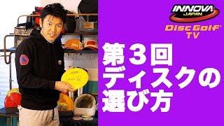 【INNOVA JAPAN DISC GOLF TV】第3回「ディスクの選び方」