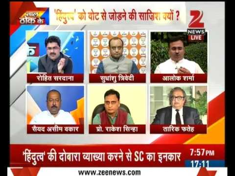 Panel discussion over vote bank politics on Hinduism