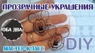 Прозрачные серьги • маcтер-класс • DIY