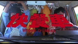 [ Trailer ] 快餐車 ( Wheels On Meals ) - Restored Version