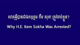 September 03, 2017 Why H E  Kem Sokha Was Arrested ?