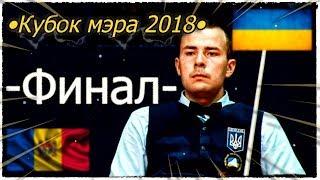 •Кубок мэра Москвы-2018•. Финал. Мужчины. Спорт\TV•