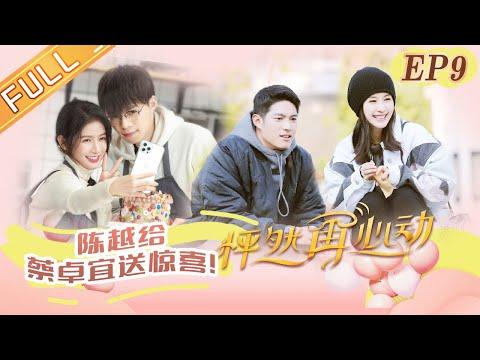 """陸綜-怦然再心動-EP 09- 王子文吳永恩耳語訴真心 """"姐夫""""首聚驛站顯廚藝"""