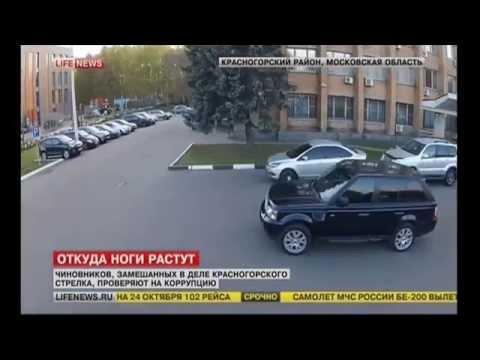 Как убивал чиновников Красногорский стрелок Хронология событий рокового дня, новости сегодня