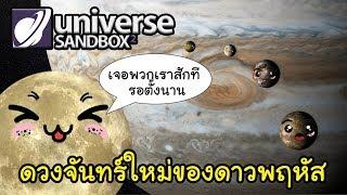 Universe Sandbox เจอดวงจันทร์ของดาวพฤหัส 12 ดวง