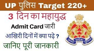 3 दिन का महायुद्ध || जानिए पूरी जानकारी || अब क्या पढ़ना है || UP Police Target 220+ || By Exampur