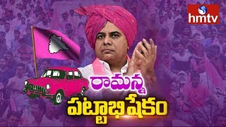 KTR Takes Charge as TRS Working President  | hmtv