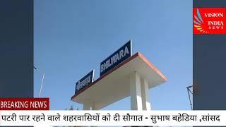 Vision India News  पटरी पार रहने वाले शहरवासियों दी सौगात।  सुभाष बहेडिया