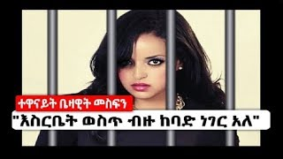 Bezawit Mesfin reveled her prison history