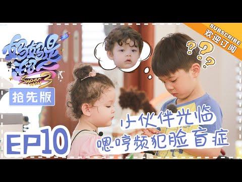 陸綜-媽媽是超人S3-EP 10 - 小伙伴光臨嗯哼頻犯臉盲症咘咘波妞給媽媽驚喜送禮物
