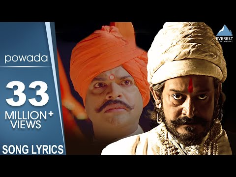 Powada with Lyrics - Me Shivajiraje Bhosale Boltoy | Superhit Marathi Songs | Mahesh Manjrekar