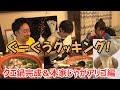 R藤本×桜 稲垣早希×リュウジのぐーぐうクッキング~お鍋�
