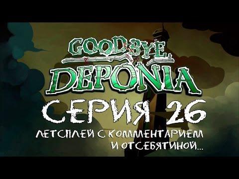 Goodbye Deponia - Серия 26 (Осторожно, домик поднимается) КурЯщего из окна