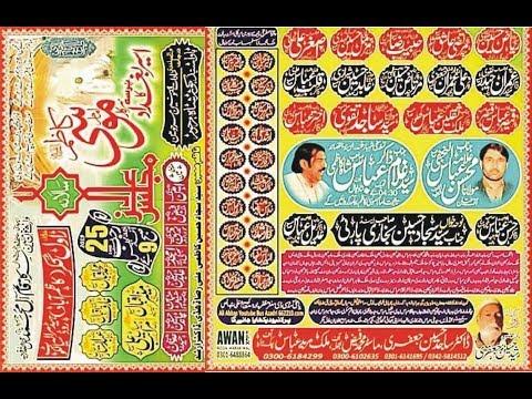 Live Majlis   | 25 Rajab 2019  | Rawal Kukkar Head Maral Road Sialkot (www.alajalnetwork.com)