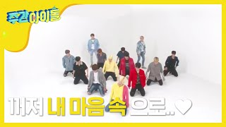 (Weekly Idol EP.308) SEVENTEEN 2X faster version 'Don't Wanna Cry' Not Editing