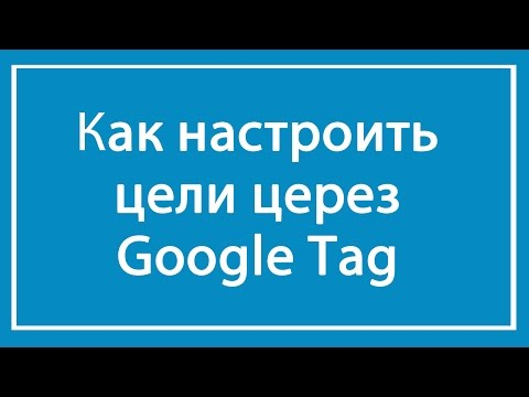Как настроить цели через Google Tag Manager