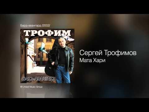 Сергей Трофимов - Мата Хари
