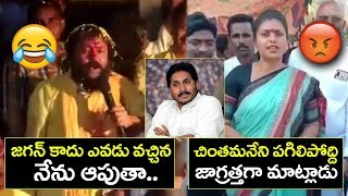 Chintamaneni Prabhakar Vs Fire Brand Roja | Words Of Words About Jagan | Top Telugu Media