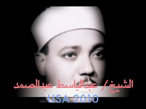 Recitation of Quran by sheikh Abdulbasit Abdulsamad  الشيخ عبدالباسط عبدالصمد
