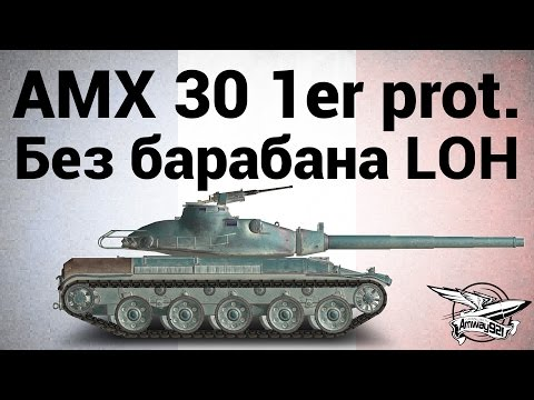 AMX 30 1er Prototype - Без барабана