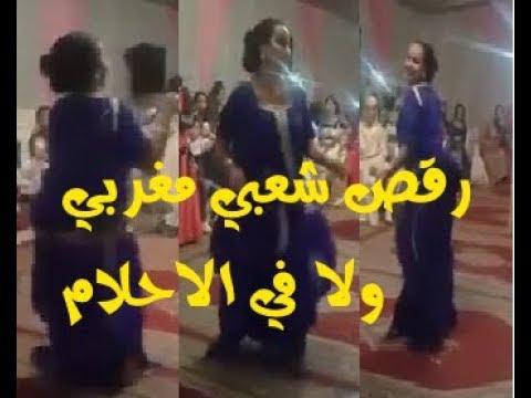 رقص شعبي مغربي  من كوكب ثاني thumbnail