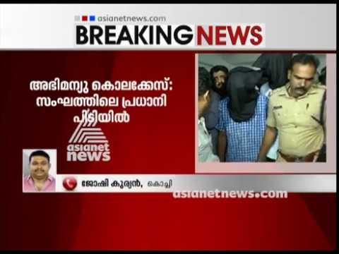 Abhimanyu murder case : Main accuse under arrest