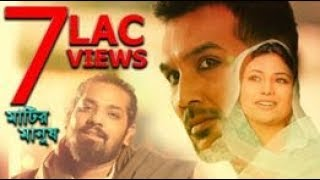Download Matir Manush | Rafat | Bangla new song 2017 3Gp Mp4