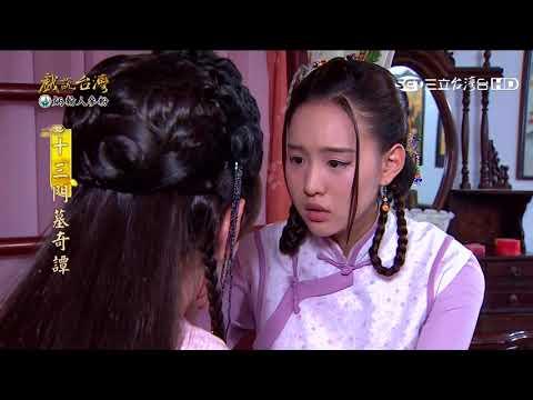 台劇-戲說台灣-十三門墓奇譚-EP 09