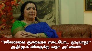 We can't Judge Sasikala. Latha Advice for AIADMK