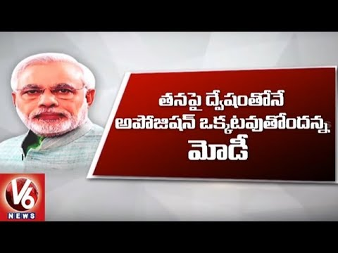 Hatred Against Me Is The Reason Behind Opposition's Unity, Says PM Modi | V6 News