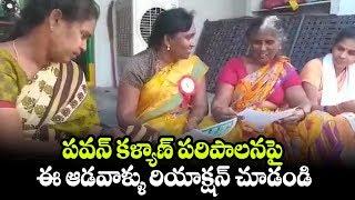 పవన్ కళ్యాణ్ గురించి ఈ ఆడవాళ్ళు ఏం మాట్లాడుకుంటున్నారో చూడండి | Janasena Party Latest Updates | TTM