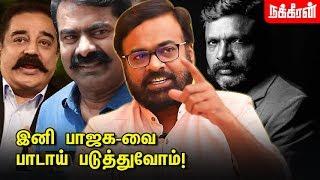 சீமானின் ஓட்டுகளை தான் கமல் வாங்கினார்... Karu Pazhaniappan Interview | Election Results 2019  | DMK