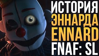 ИСТОРИЯ ЭННАРДА (ENNARD) - FNAF: SISTER LOCATION