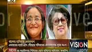 Exclusive:  হাসিনা ও খালেদার ফোনালাপ  ( Mobile conversation of Hasina and khaleda)