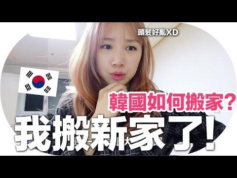 韓國如何搬家? 在韓國第3次搬家![韓國必知#40]  Mira 咪拉