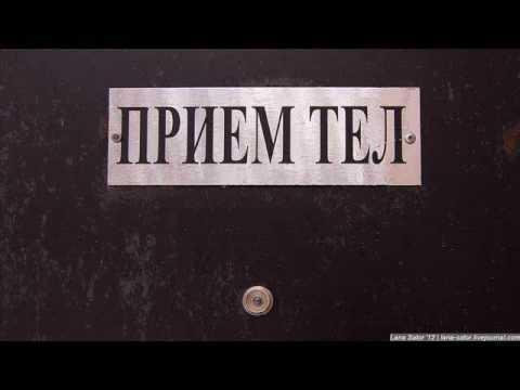 Видео про некрофилов фото 327-931
