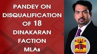 Rangaraj Pandey on Disqualification of 18 Dinakaran Faction MLAs | Thanthi Tv