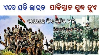[Odia] India Vs Pakistan || Who will Win | PK 4 You | Unknown Tech