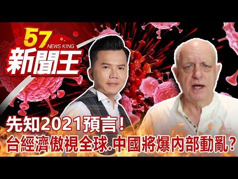 台灣-57新聞王-20210102 台灣經濟傲視全球、中國將爆內部動亂?