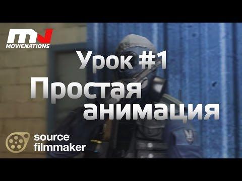Как добавить CS GO в Source Filmmaker arkwars.ru