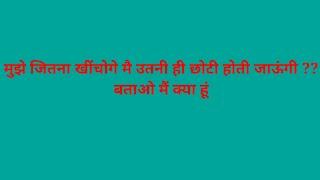 मजेदार पहेलियां    दिमाग लगाओ   वह कौन सी चीज है😇😇😇😇😇 hindi new pahelian 2018