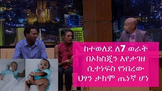 Interview with parents of the kid who liven in Oxygen masks - Seifu on EBS