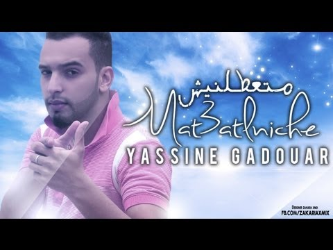 Yassine Gadouar - mat3atlniche 2013 متعطلنيش | Officiel Music Video 2013
